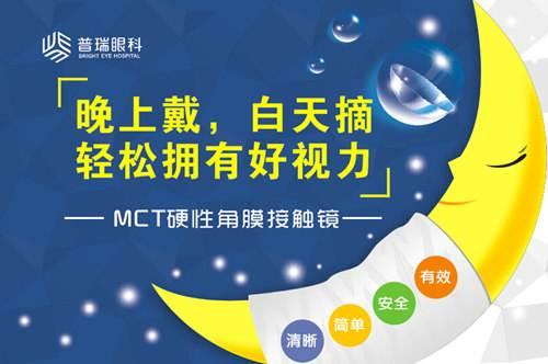 MCT角膜塑形鏡的危害有哪些?有沒有副作用?