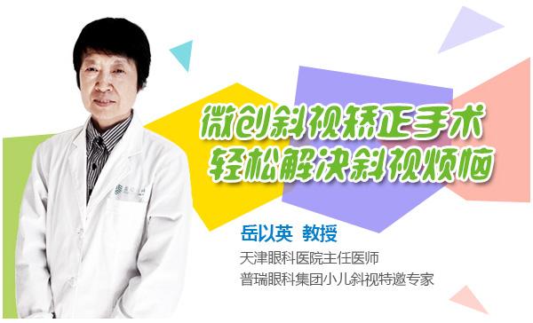 儿童斜视手术费用 斜视手术小孩能报销吗?